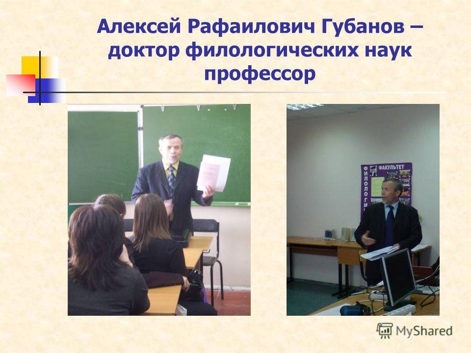 Алексей Рафаилович Губанов – доктор филологических наук профессор