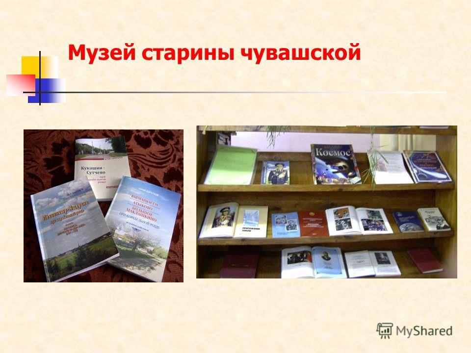 Музей старины чувашской