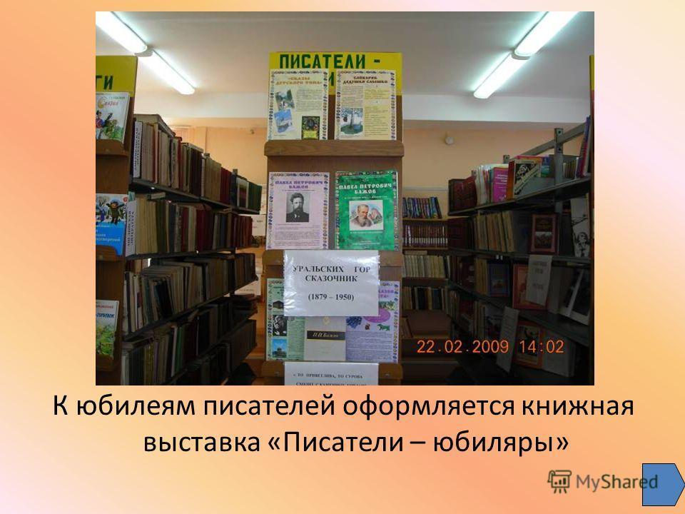 К юбилеям писателей оформляется книжная выставка «Писатели – юбиляры»