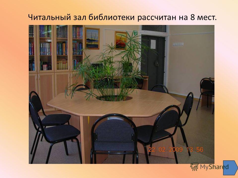 Читальный зал библиотеки рассчитан на 8 мест.