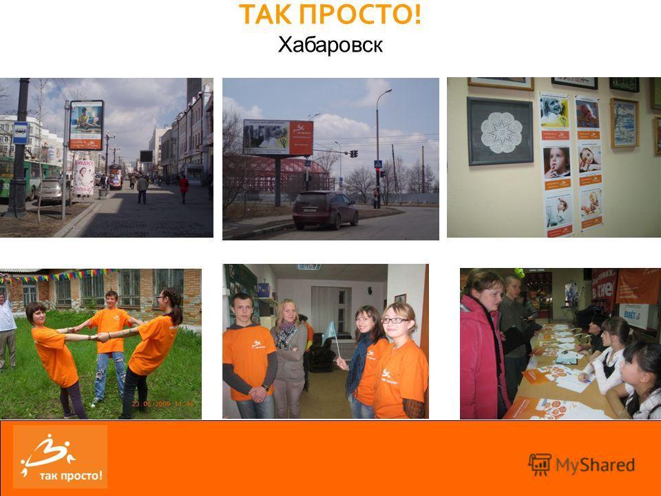 ТАК ПРОСТО! Хабаровск