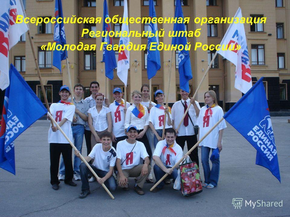 Всероссийская общественная организация Региональный штаб «Молодая Гвардия Единой России»