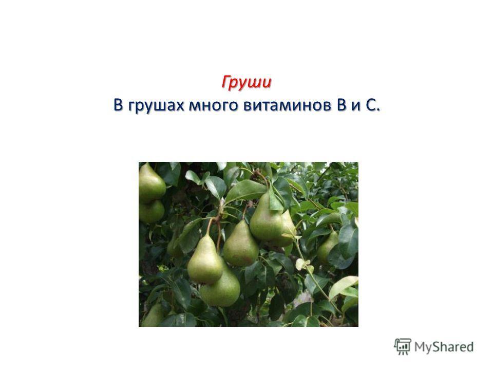 Груши В грушах много витаминов В и С.