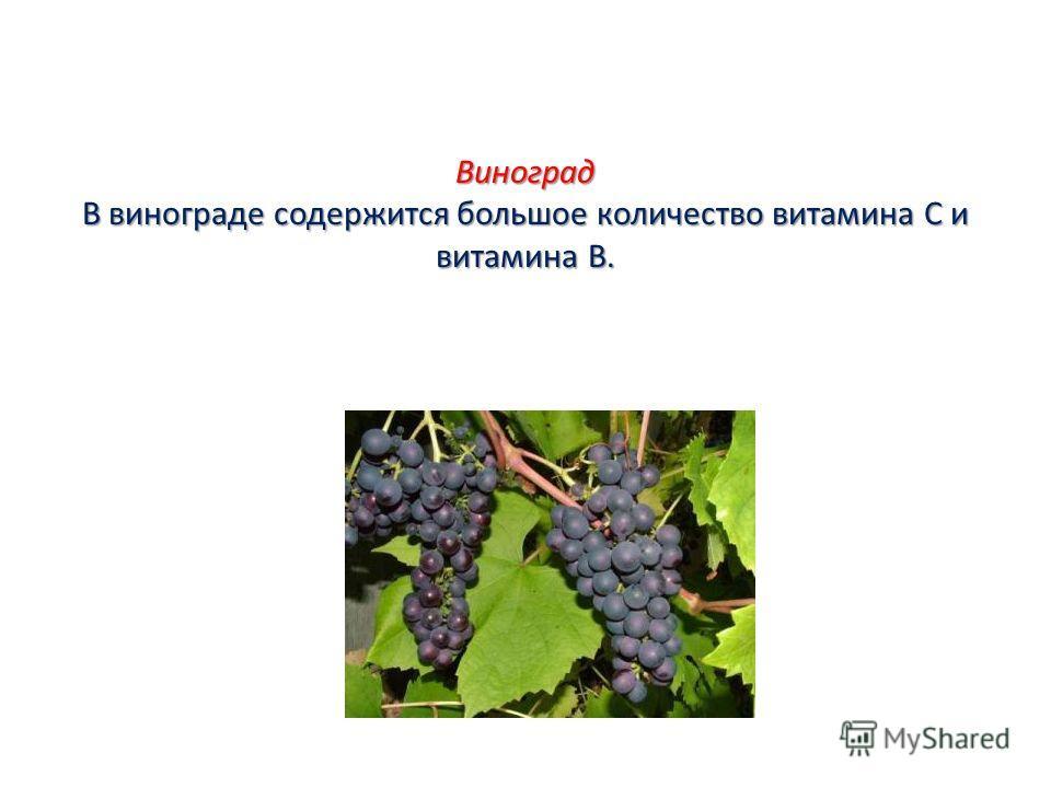 Виноград В винограде содержится большое количество витамина С и витамина В.