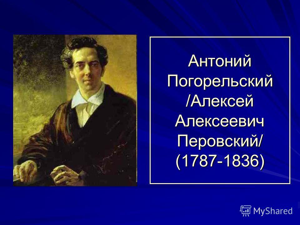 Антоний Погорельский /Алексей Алексеевич Перовский/ (1787-1836)