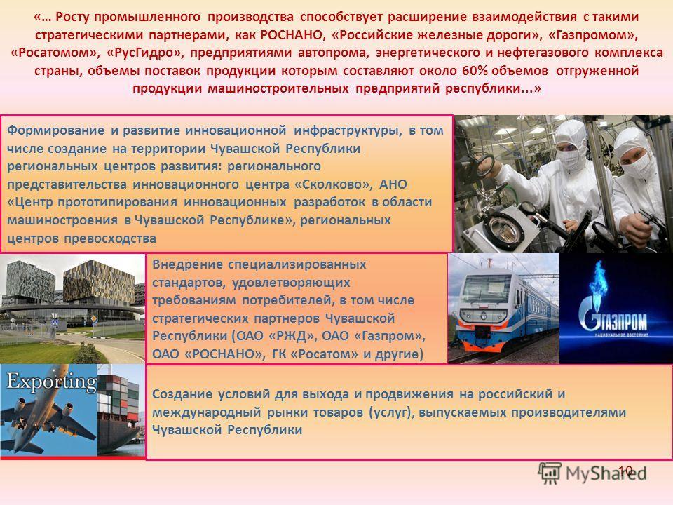 «… Росту промышленного производства способствует расширение взаимодействия с такими стратегическими партнерами, как РОСНАНО, «Российские железные дороги», «Газпромом», «Росатомом», «РусГидро», предприятиями автопрома, энергетического и нефтегазового