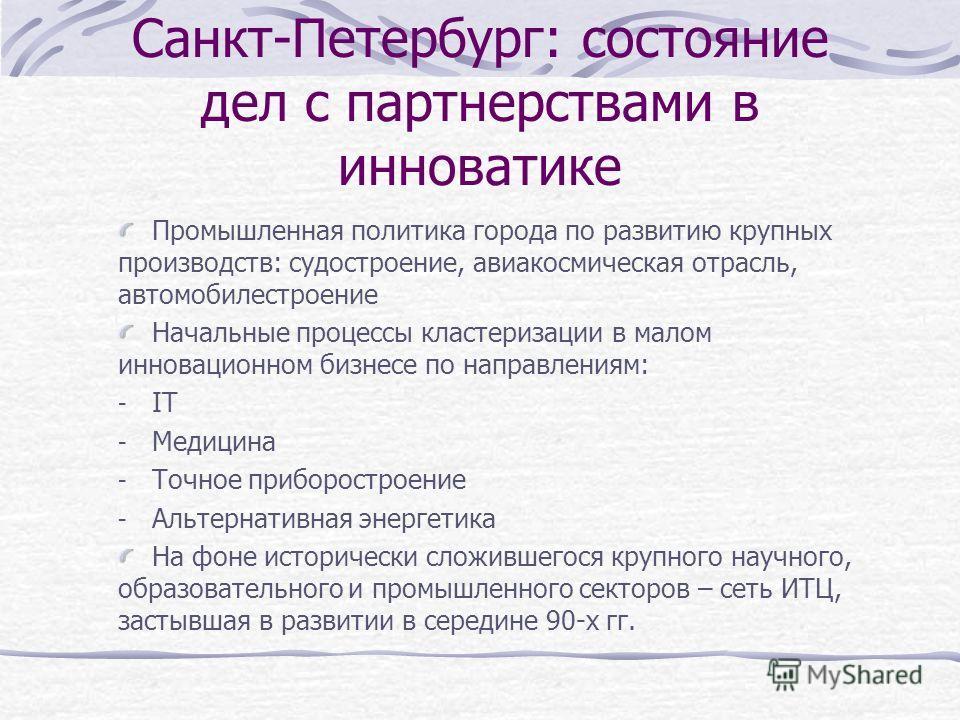Санкт-Петербург: состояние дел с партнерствами в инноватике Промышленная политика города по развитию крупных производств: судостроение, авиакосмическая отрасль, автомобилестроение Начальные процессы кластеризации в малом инновационном бизнесе по напр