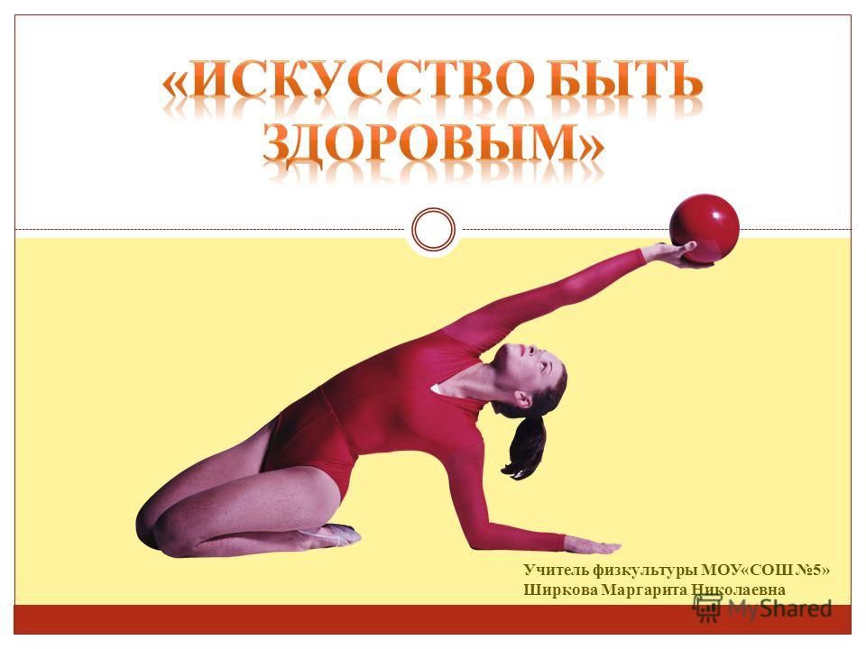 Учитель физкультуры МОУ«СОШ 5» Ширкова Маргарита Николаевна