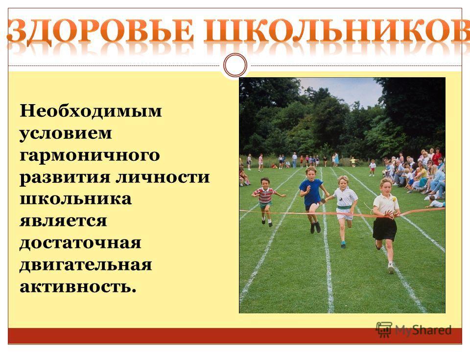 Необходимым условием гармоничного развития личности школьника является достаточная двигательная активность.