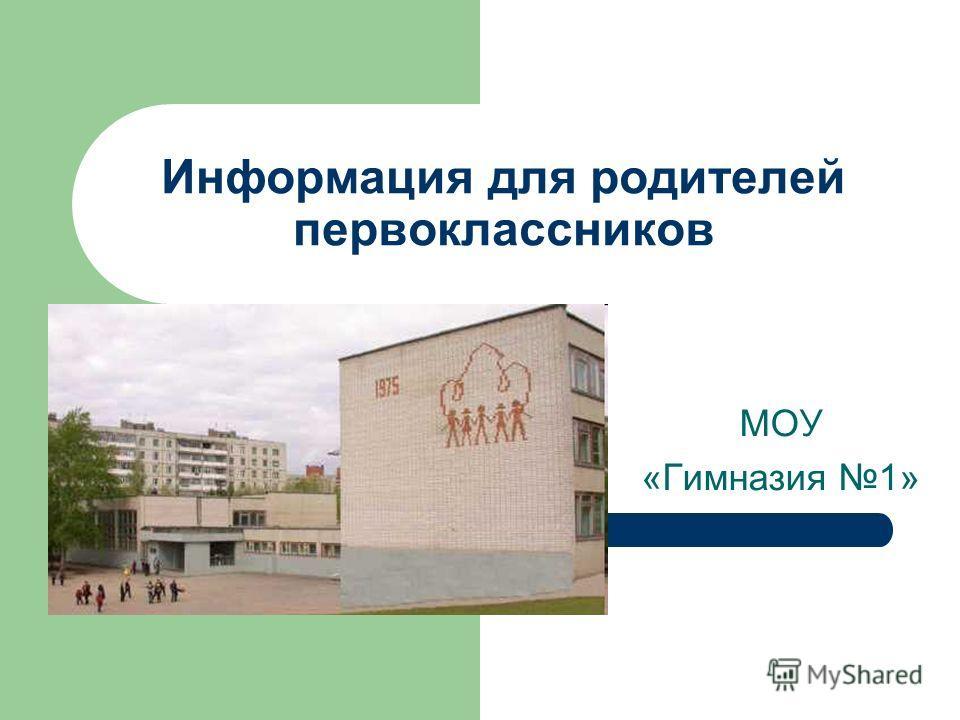 Информация для родителей первоклассников МОУ «Гимназия 1»