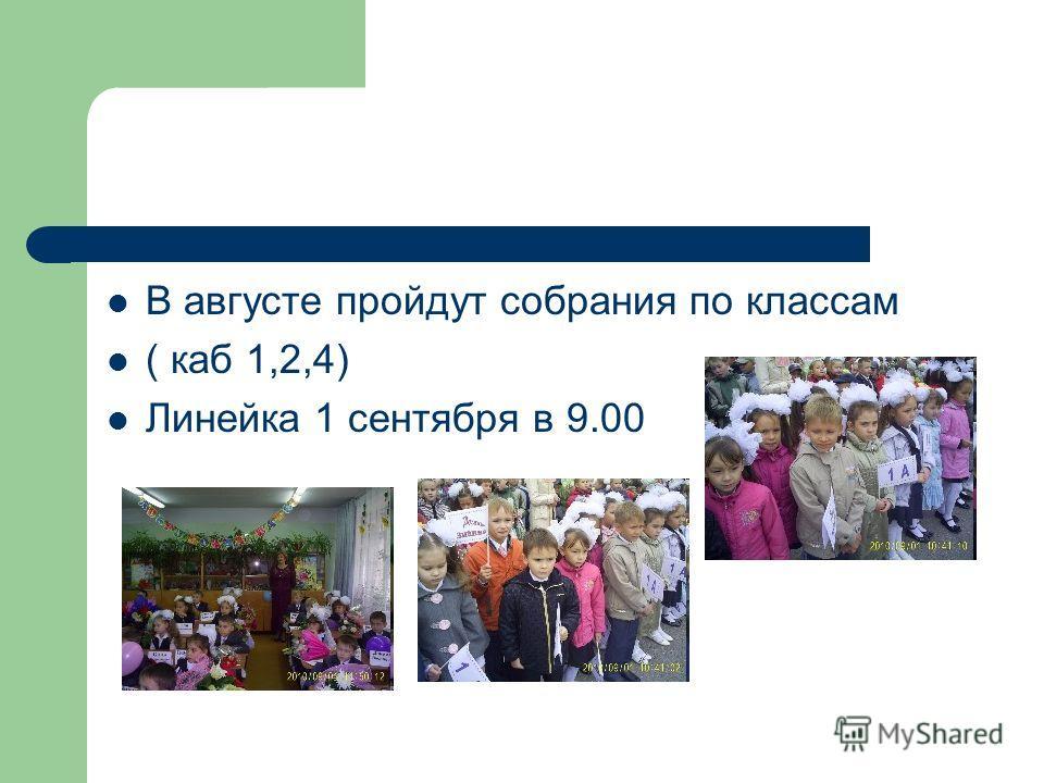 В августе пройдут собрания по классам ( каб 1,2,4) Линейка 1 сентября в 9.00
