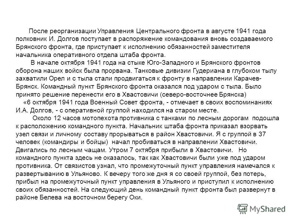 После реорганизации Управления Центрального фронта в августе 1941 года полковник И. Долгов поступает в распоряжение командования вновь создаваемого Брянского фронта, где приступает к исполнению обязанностей заместителя начальника оперативного отдела