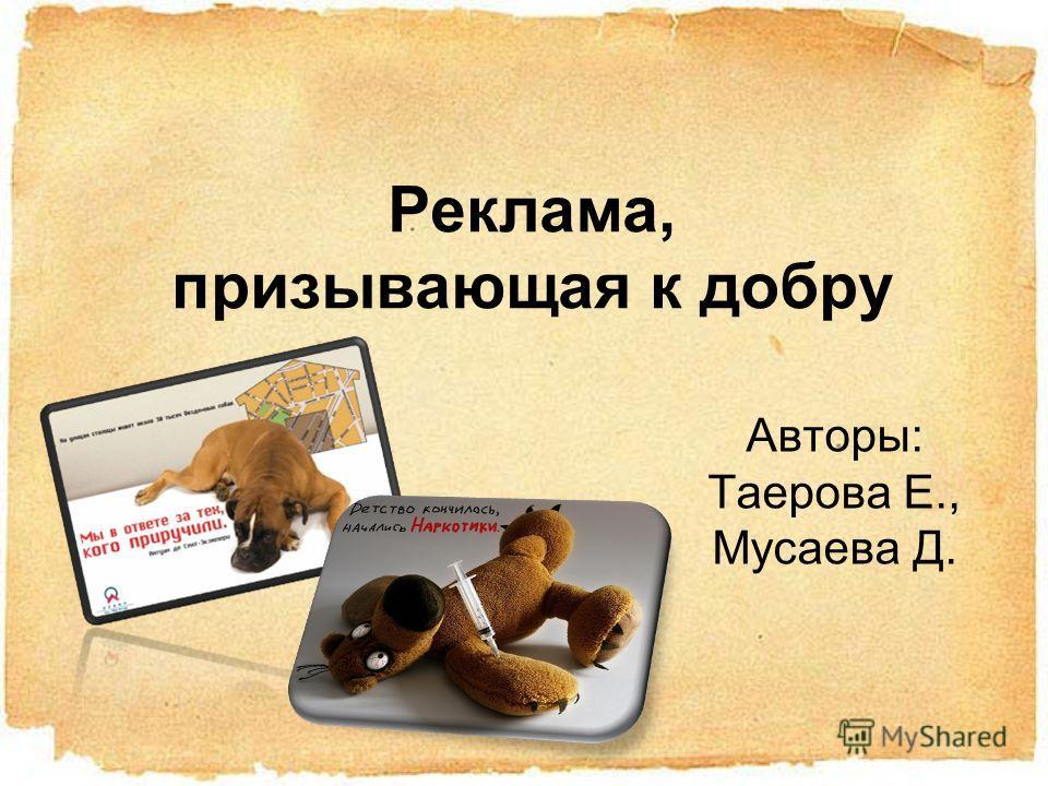 Реклама, призывающая к добру Авторы: Таерова Е., Мусаева Д.