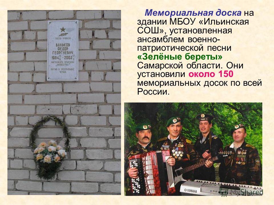 Мемориальная доска на здании МБОУ «Ильинская СОШ», установленная ансамблем военно- патриотической песни «Зелёные береты» Самарской области. Они установили около 150 мемориальных досок по всей России.