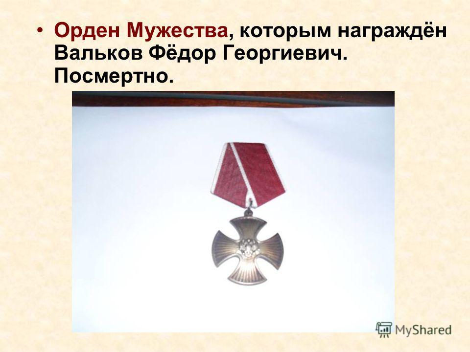 Орден Мужества, которым награждён Вальков Фёдор Георгиевич. Посмертно.