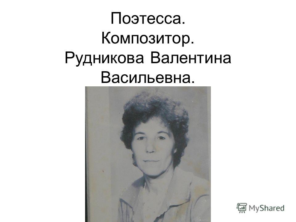 Поэтесса. Композитор. Рудникова Валентина Васильевна.