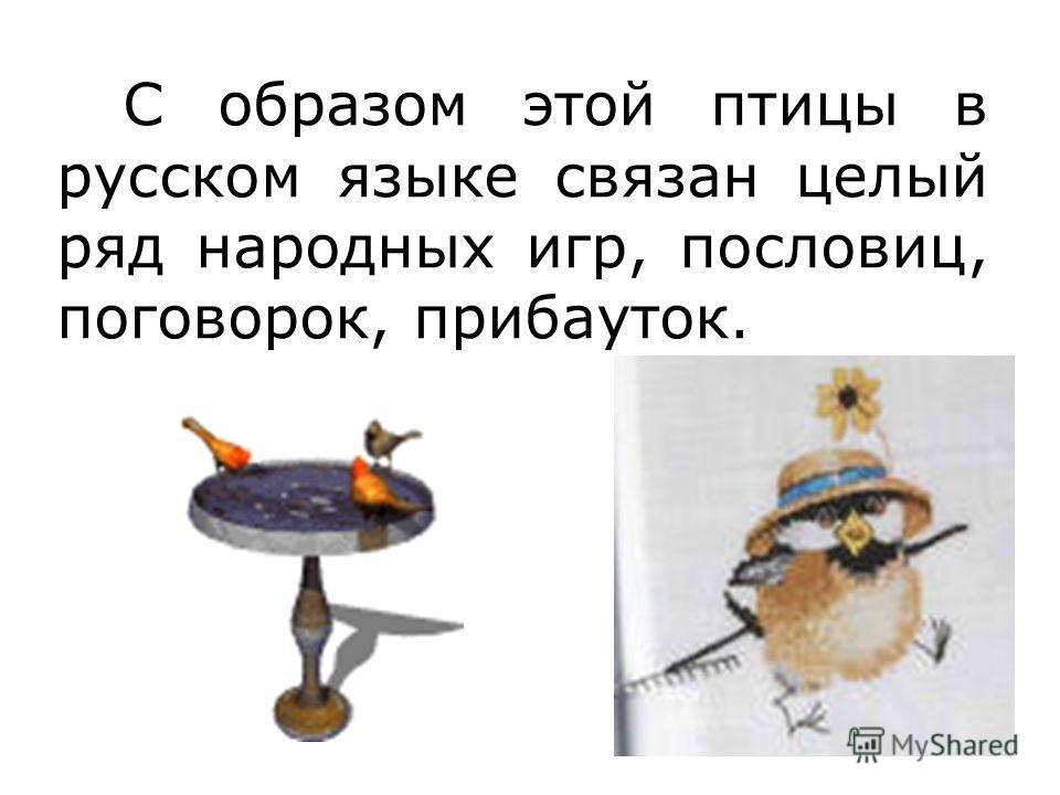 С образом этой птицы в русском языке связан целый ряд народных игр, пословиц, поговорок, прибауток.