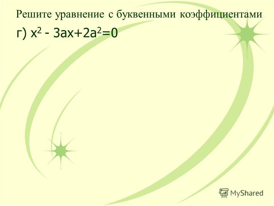 Решите уравнение с буквенными коэффициентами г) х 2 - 3ах+2а 2 =0