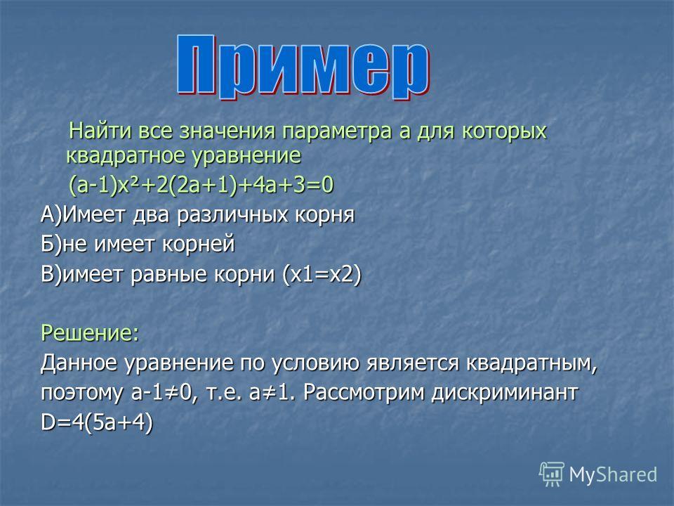 Найти все значения параметра a для которых квадратное уравнение Найти все значения параметра a для которых квадратное уравнение (a-1)x²+2(2a+1)+4a+3=0 (a-1)x²+2(2a+1)+4a+3=0 А)Имеет два различных корня Б)не имеет корней В)имеет равные корни (x1=x2) Р