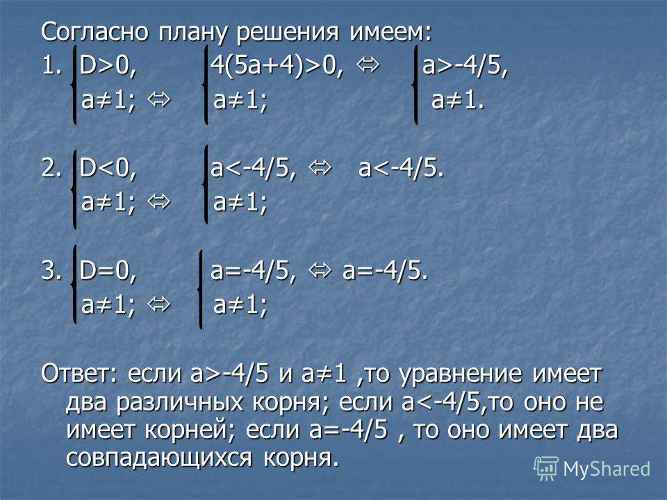 Согласно плану решения имеем: 1. D>0, 4(5a+4)>0, a>-4/5, a1; a1; a1. a1; a1; a1. 2. D