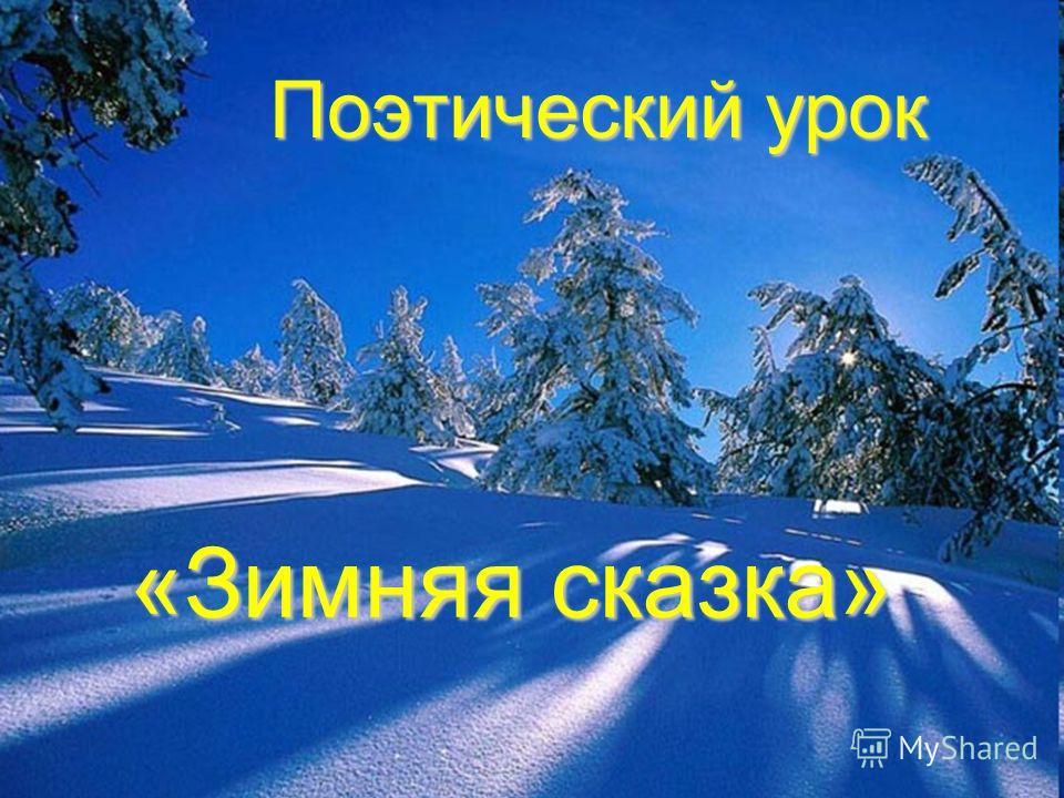 Поэтический урок «Зимняя сказка»