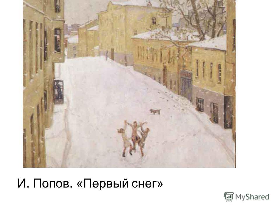 И. Попов. «Первый снег»