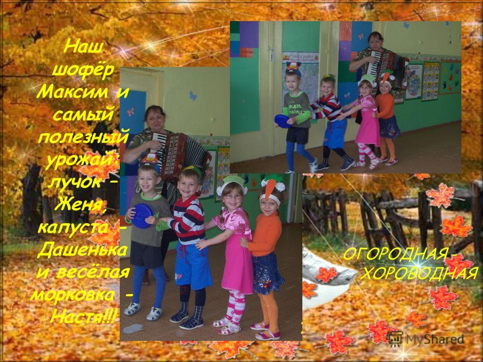 Долго листочки по ветру летели и к нашим деткам с утра прилетели… … наш танец с листочками!!!