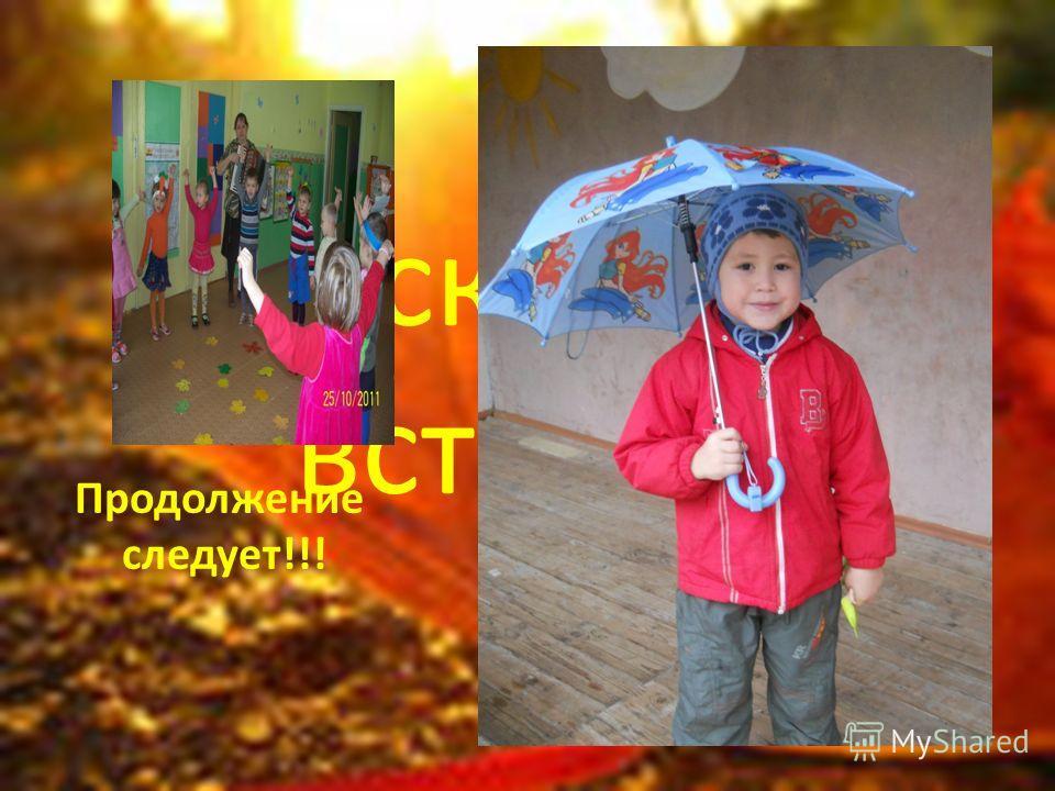 Наш танец с зонтиками
