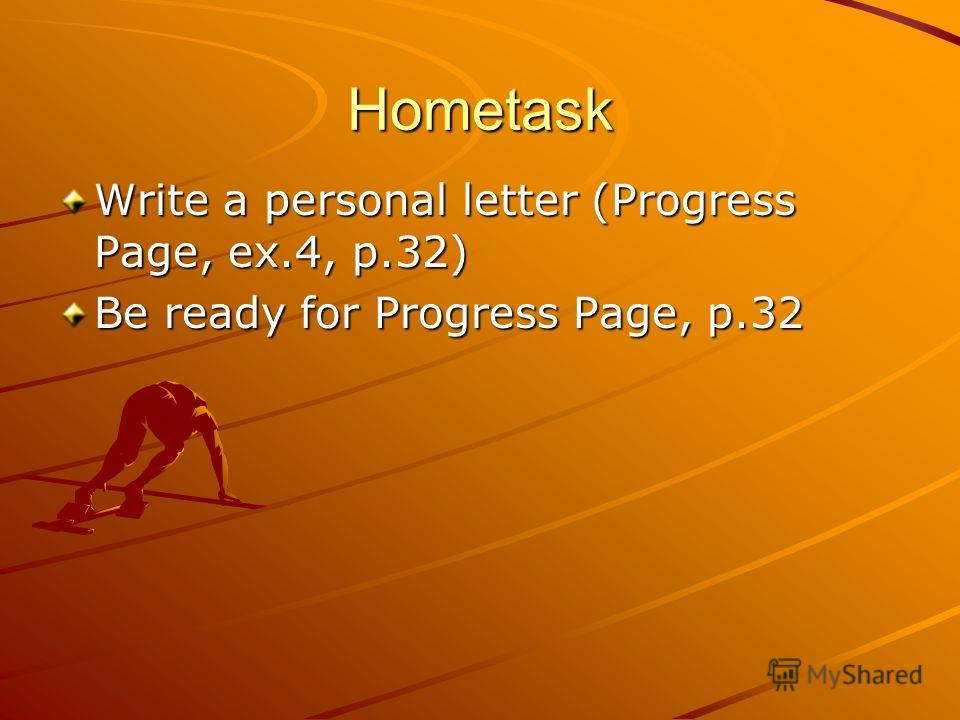 Hometask Write a personal letter (Progress Page, ex.4, p.32) Be ready for Progress Page, p.32
