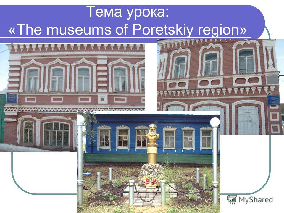 Тема урока: «The museums of Poretskiy region»
