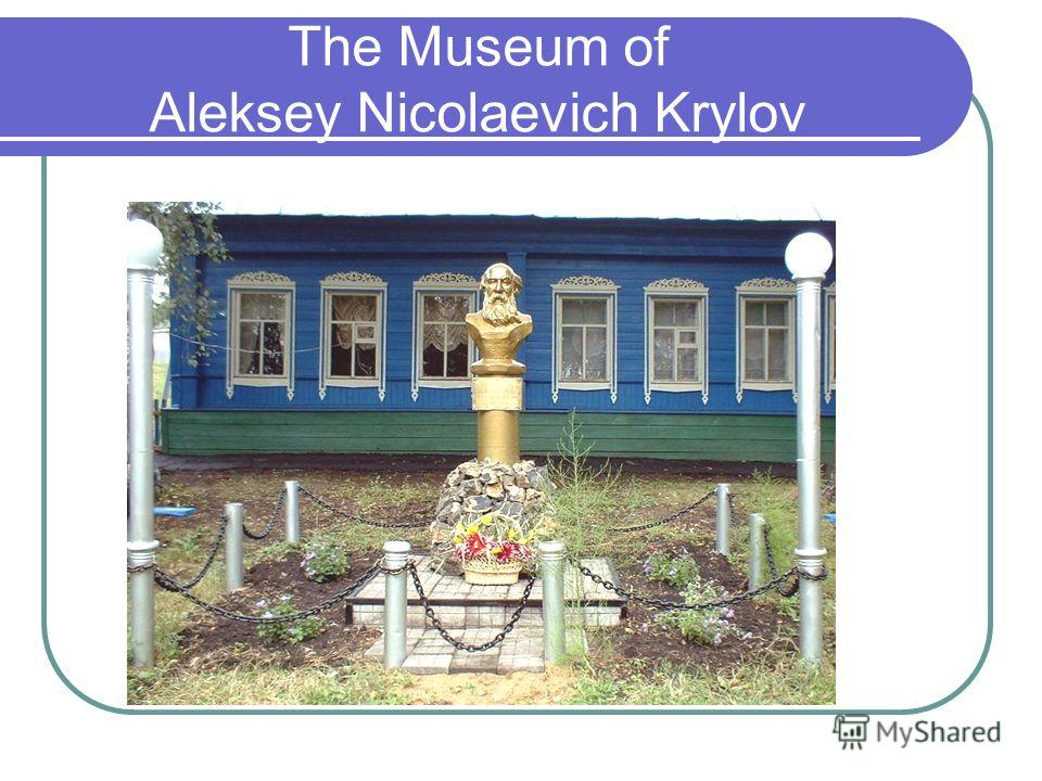 The Museum of Aleksey Nicolaevich Krylov