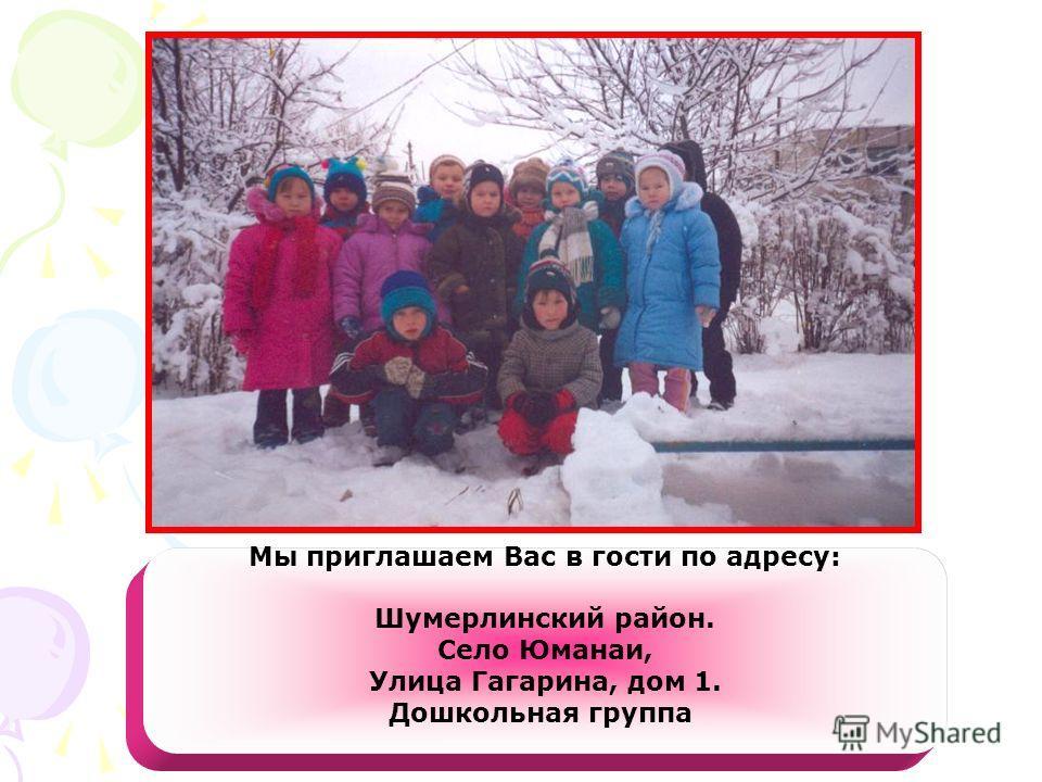 Мы приглашаем Вас в гости по адресу: Шумерлинский район. Село Юманаи, Улица Гагарина, дом 1. Дошкольная группа