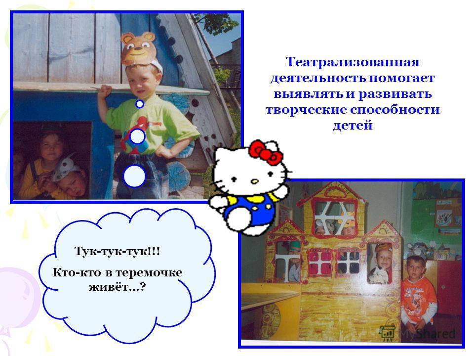 Тук-тук-тук!!! Кто-кто в теремочке живёт…? Театрализованная деятельность помогает выявлять и развивать творческие способности детей
