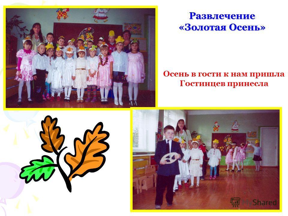 Осень в гости к нам пришла Гостинцев принесла Развлечение «Золотая Осень»