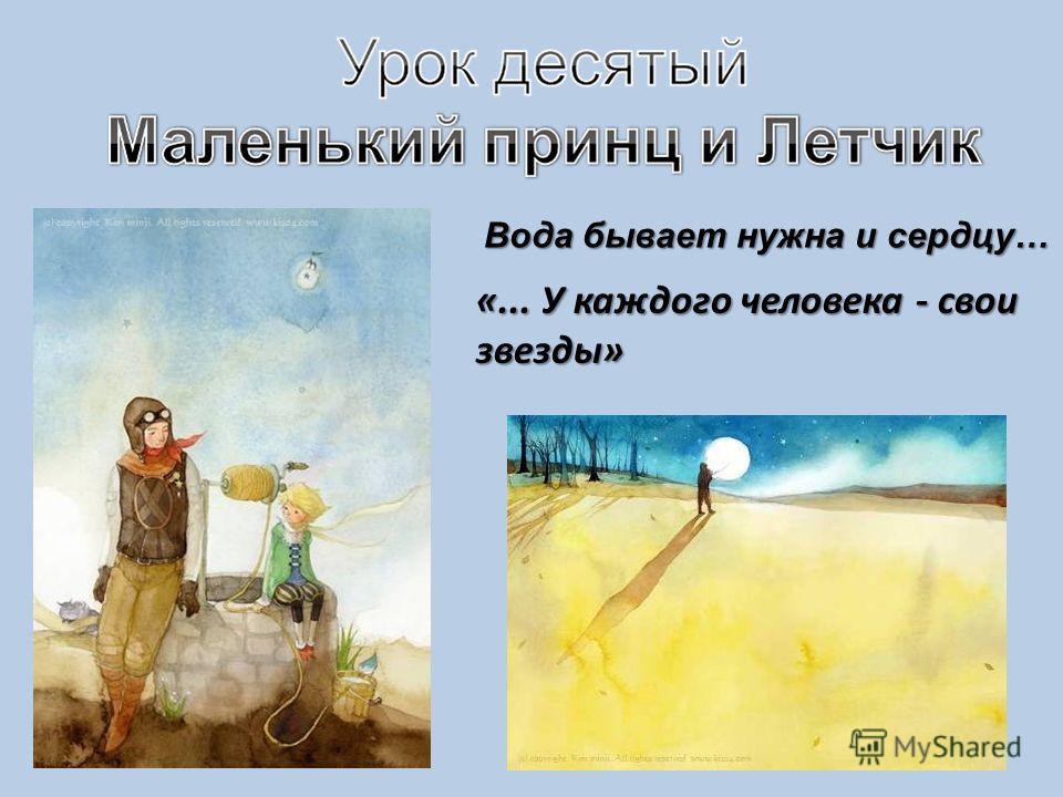 «... У каждого человека - свои звезды» Вода бывает нужна и сердцу…