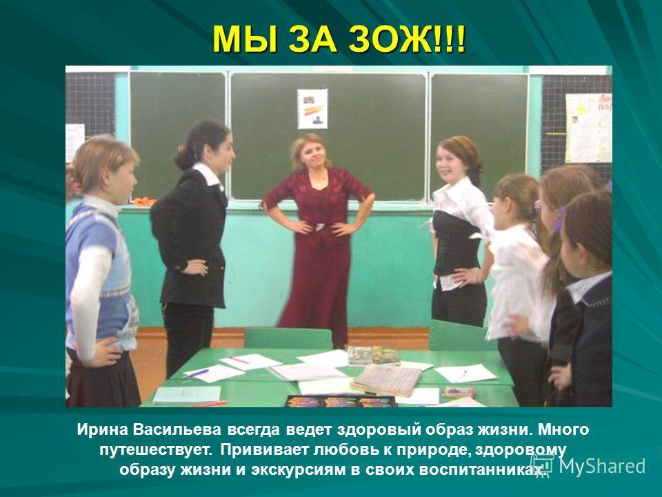Ирина Васильева всегда ведет здоровый образ жизни. Много путешествует. Прививает любовь к природе, здоровому образу жизни и экскурсиям в своих воспитанниках. МЫ ЗА ЗОЖ!!!