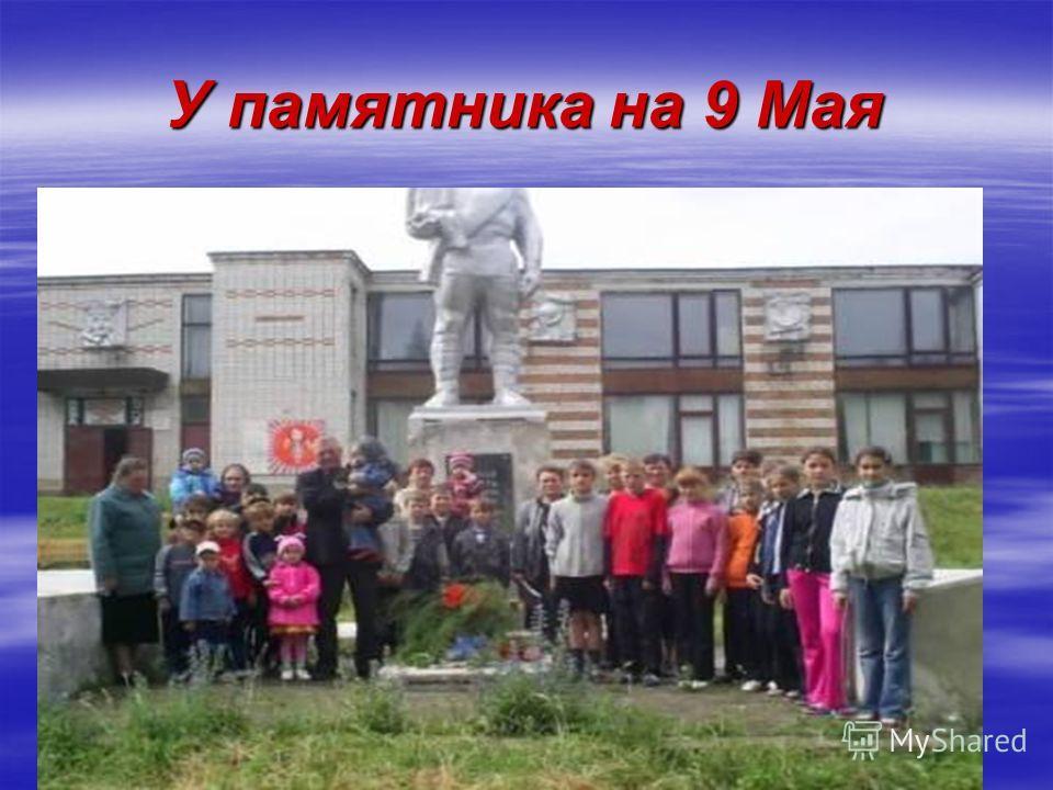 У памятника на 9 Мая