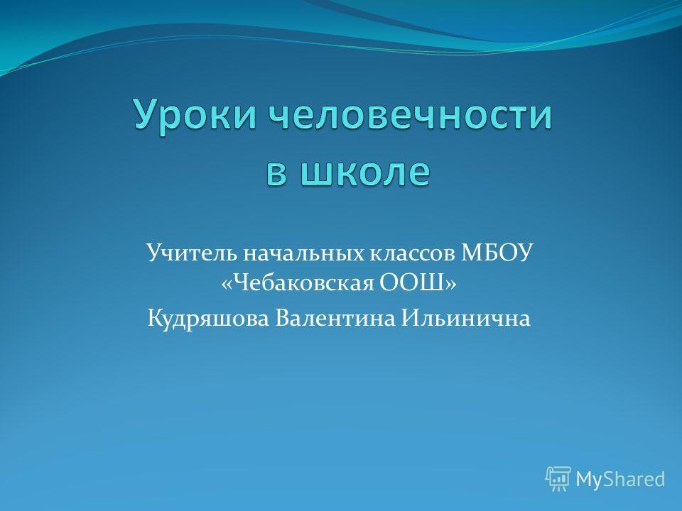 Учитель начальных классов МБОУ «Чебаковская ООШ» Кудряшова Валентина Ильинична