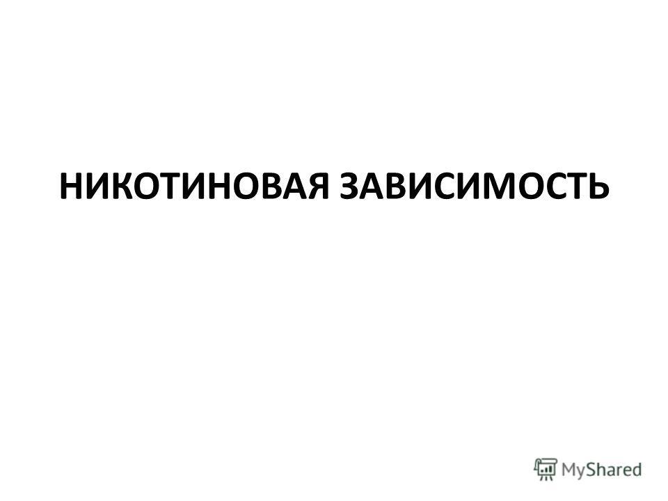 Презентация Рак Желудка.Ppt
