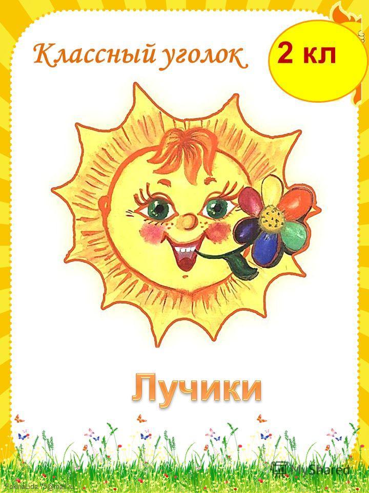 FokinaLida.75@mail.ru Классный уголок 2 кл