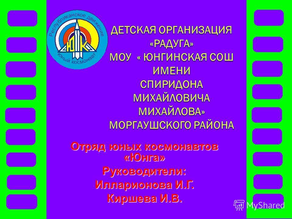 Отряд юных космонавтов «Юнга» Руководители: Илларионова И.Г. Киршева И.В.