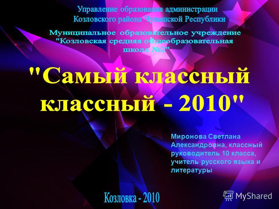 Миронова Светлана Александровна, классный руководитель 10 класса, учитель русского языка и литературы