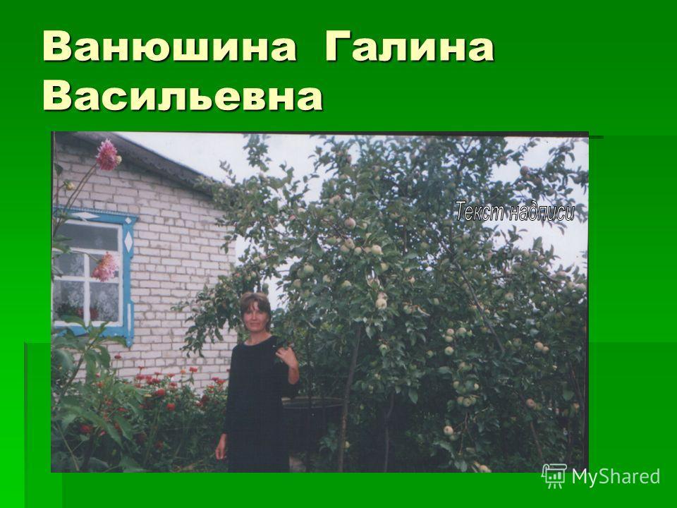 Ванюшина Галина Васильевна