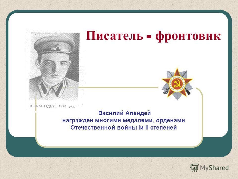Писатель - фронтовик Василий Алендей награжден многими медалями, орденами Отечественной войны Iи II степеней