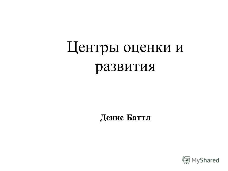 Центры оценки и развития Денис Баттл