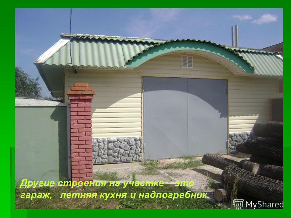 Другие строения на участке – это гараж, летняя кухня и надпогребник.