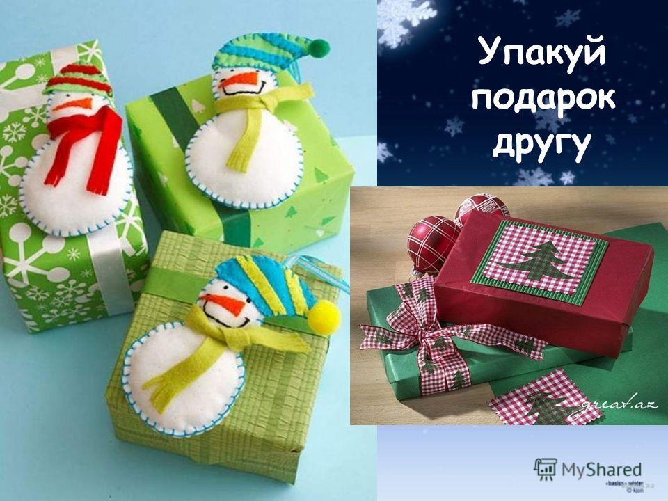 Упакуй подарок другу
