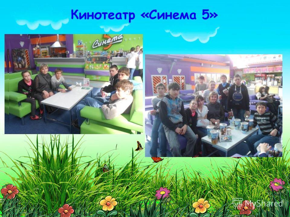Кинотеатр «Синема 5».