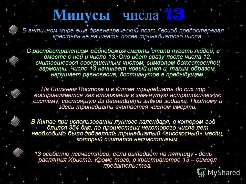 Плюсы ч исла 13 У племен майя и ацтеков 13 считалось священным числом и не связывалось с понятием смерти. В их мифологии небо делилось на 13 уровней, в каждом из которых жил свой бог. В календаре древних жителей Южной Америки были тринадцатидневные «