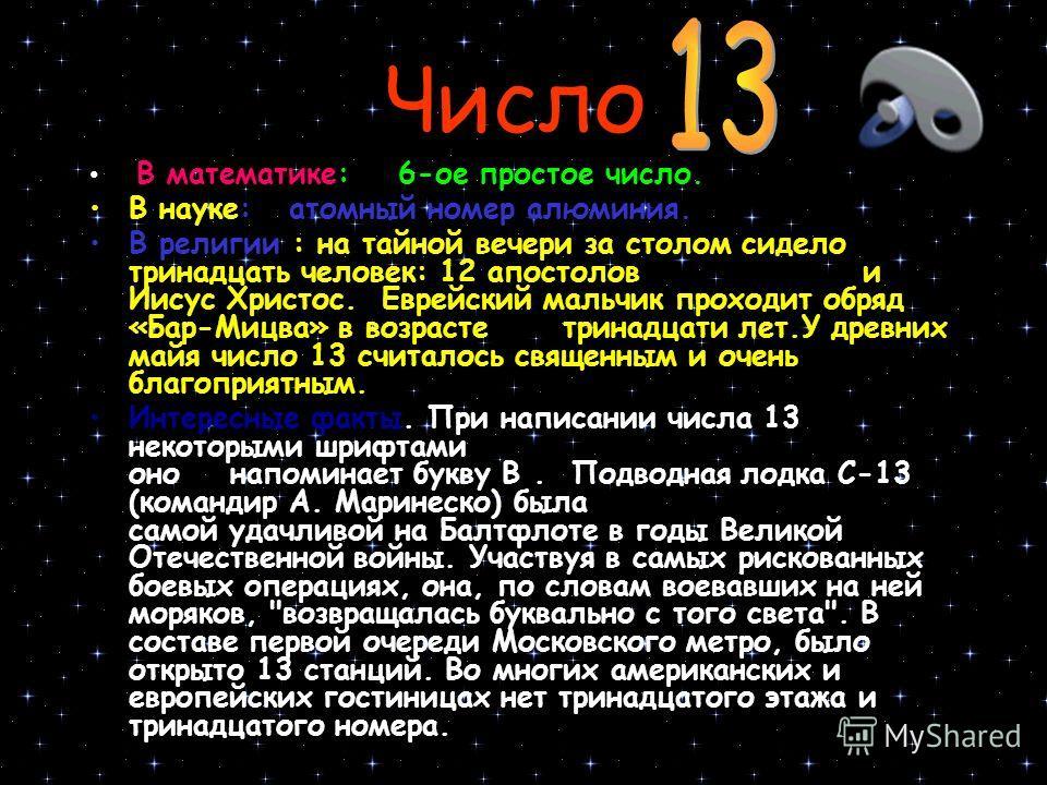 Число 7 Таинственное число семь! Каким его только не считают: и священным, и божественным, и магическим, и счастливым. Так относятся к нему англичане, французы, итальянцы, русские, почитают его индусы, арабы, турки и другие народы. Почитали много сто